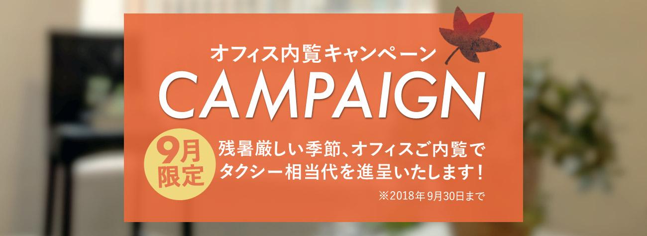 内覧キャンペーン